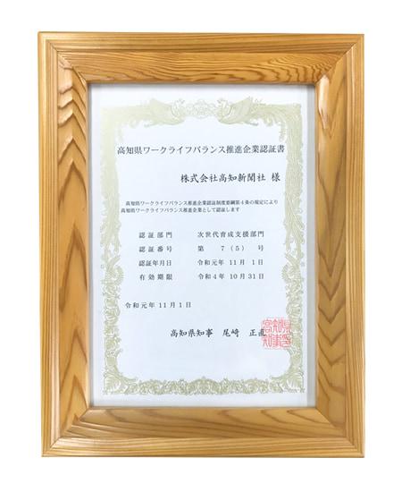 高知県ワークライフバランス推進企業 認定証