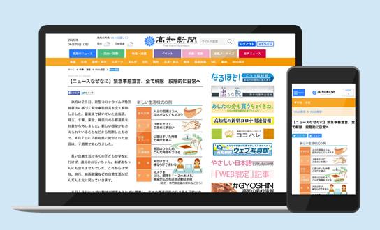 「高知新聞ニュースサイト」