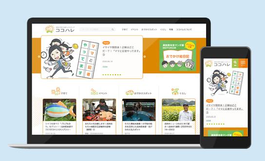 ココハレ - 高知の子育て応援ウェブメディア
