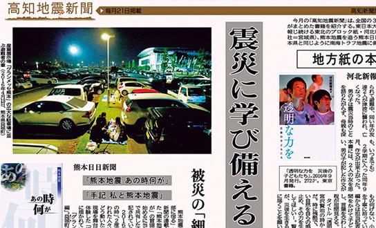 高知地震新聞