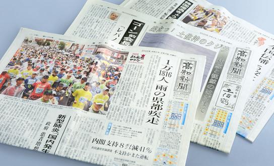 新聞発行事業